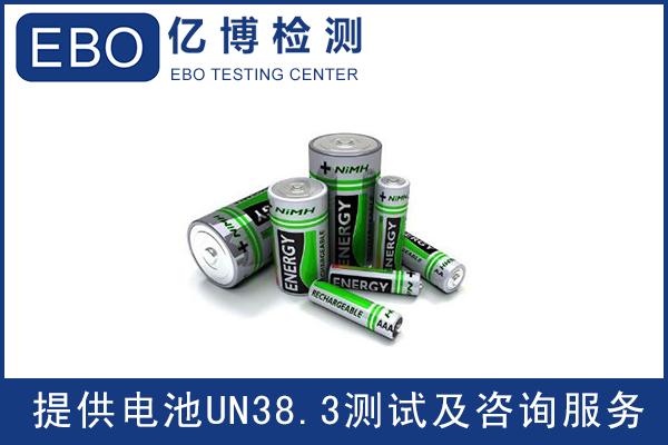 2020年电池UN38.3检测新规定