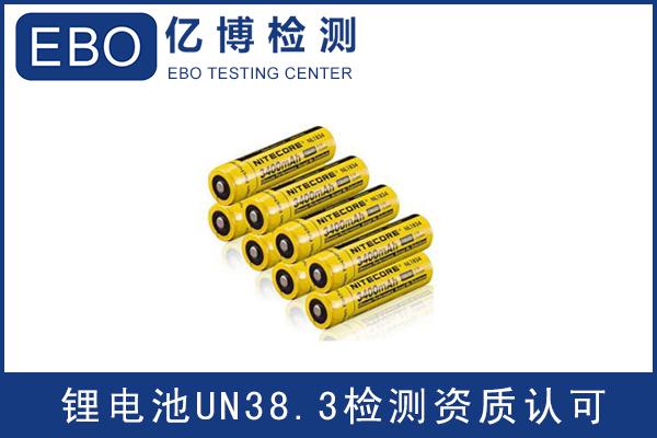 电池UN38.3认证